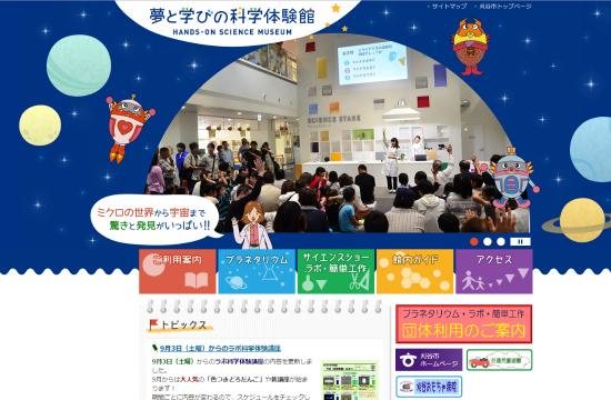 夢と学びの科学体験館 0912-14