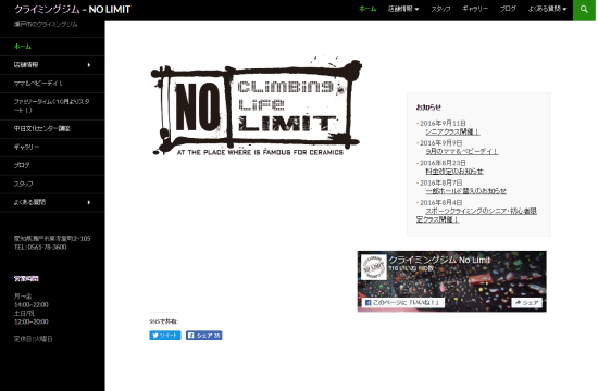 クライミングジム-NO LIMIT-0912-2