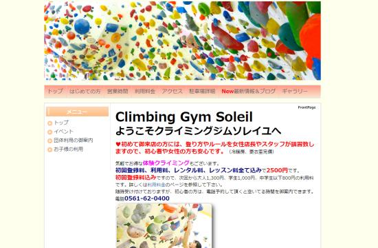 クライミングジム ソレイユ-0912-3