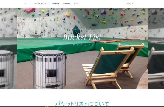 クライミングジムBucketList(バケットリスト)-0912-5