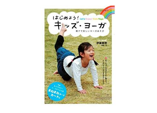 はじめよう!キッズ・ヨーガ親子で楽しいヨーガ遊び 0912-1