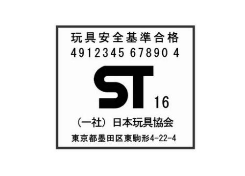 ST マーク  0823-1