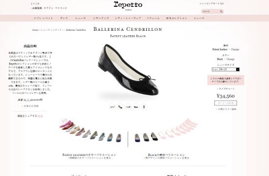 Repetto(レペット) Ballerina Cendrillon1107-3