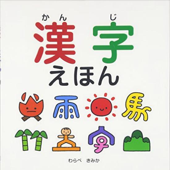 kanji-book1102-1