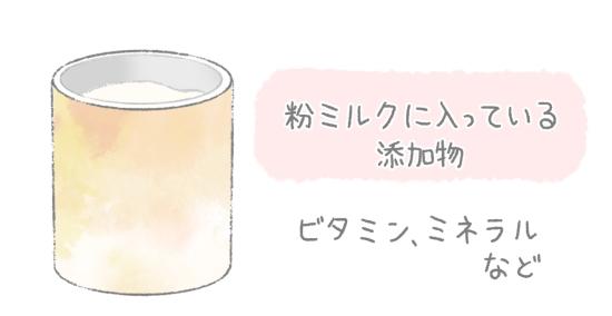 粉ミルクに入っている添加物