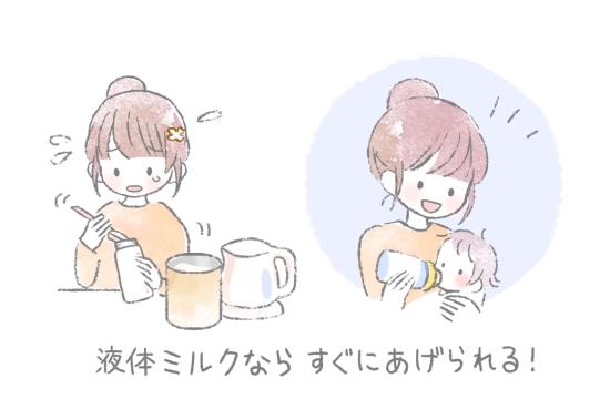 液体ミルクの利点