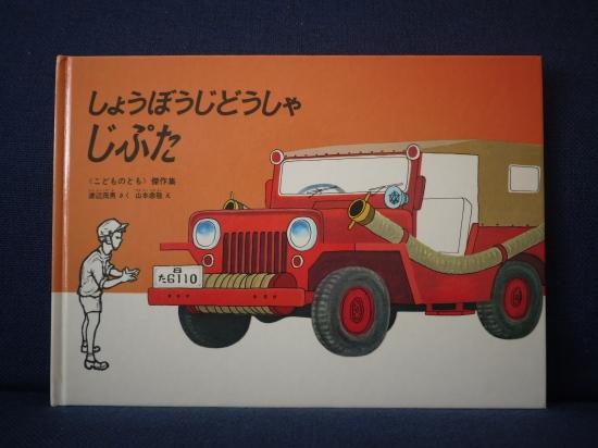 消防自動車じぷた-1205-1