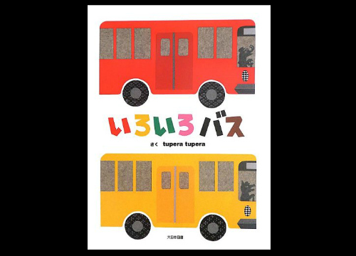 いろいろ バス-1205-2