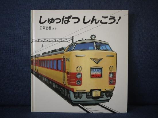 しゅっぱつしんこう-1205-2
