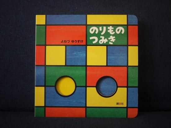 のりものつみき1205-5