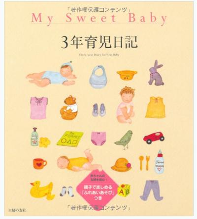 主婦の友社My Sweet Baby3年育児日記
