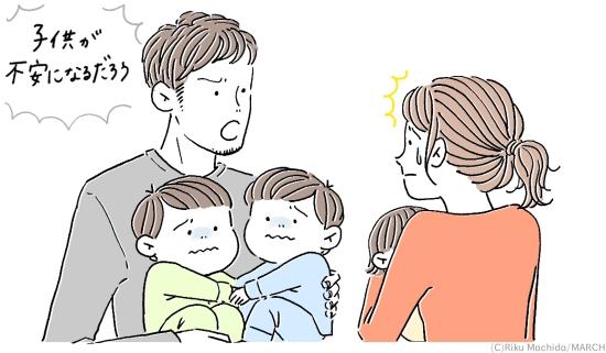子供と家族
