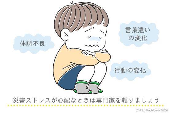 子供の災害ストレス