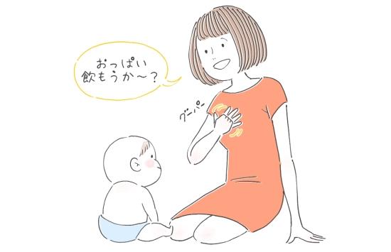「おっぱい」授乳時のベビーサイン14272