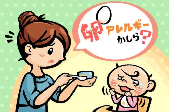 卵アレルギーの赤ちゃん