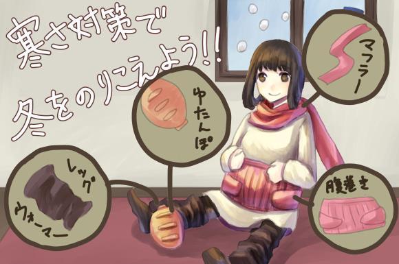 妊婦が温かく冬を過ごしている様子