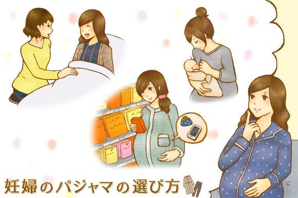 出産入院時のママのパジャマ姿