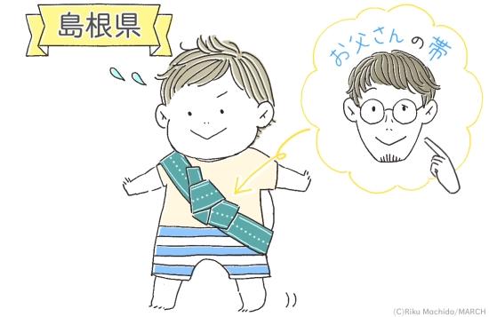 島根県の一升餅のやり方 11464