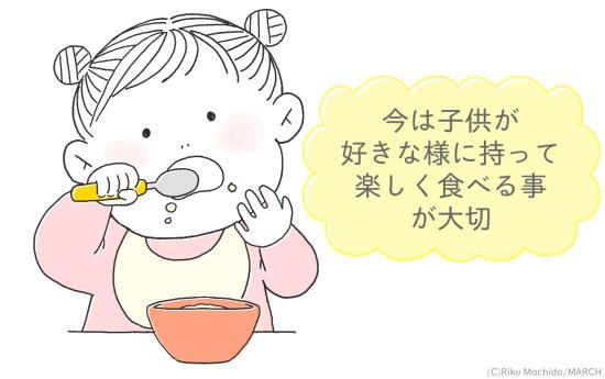 子供が好きな様に持って楽しく食べる事が大切