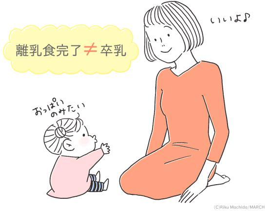 離乳食の完了は卒乳ではない