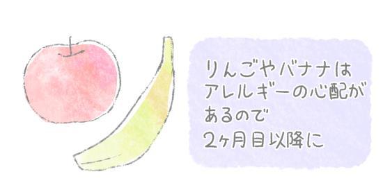 りんごやバナナは2ヶ月を目安にあげる