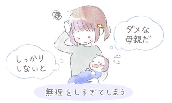 性格が真面目なママ