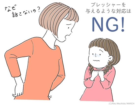 場面緘黙症の子どもに対する認識と対応で注意すること