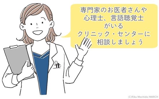場面緘黙症は専門医に相談しよう