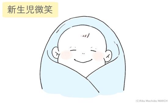 新生児微笑