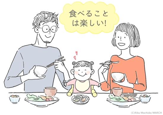 赤ちゃんが食べることは楽しいと思うような食事にしよう