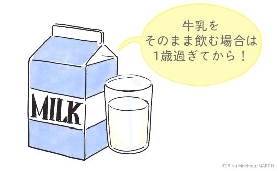 牛乳は1歳過ぎてから