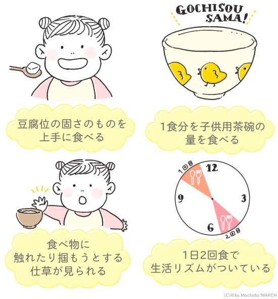 離乳食中期から後期へ移行するタイミング