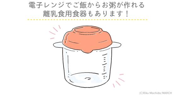 お粥を鍋以外で作る方法