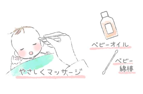 赤ちゃんを二重にするマッサージ 10471