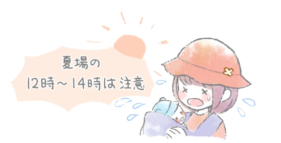 夏場の日光浴に注意18195