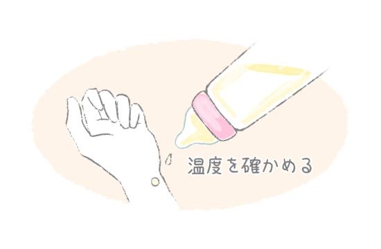 手首内側で温度を確認する