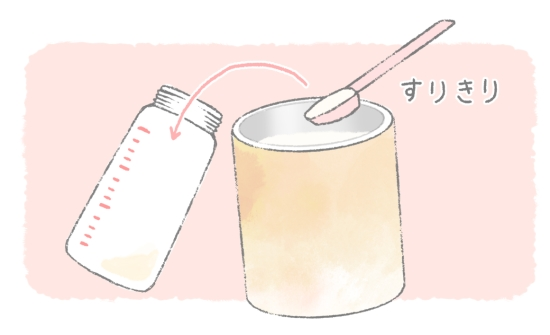 消毒された哺乳瓶に粉ミルクを入れる