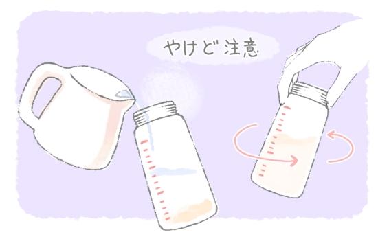 70℃以上の熱湯を入れ哺乳瓶を振る