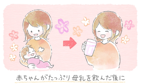 授乳後にアルコールを摂取しよう