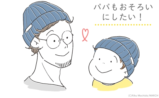 子供とおそろいのニット帽