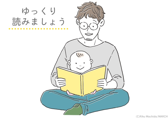 パパ専用の読み聞かせ用絵本<