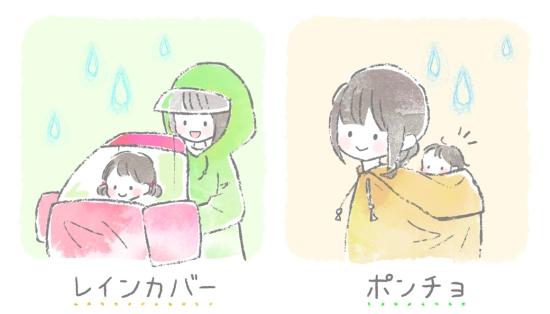 雨の日のおすすめグッズ