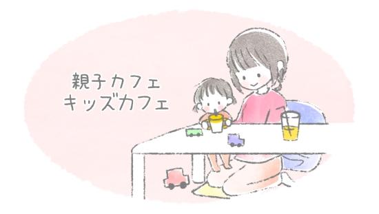 親子カフェ・キッズカフェ