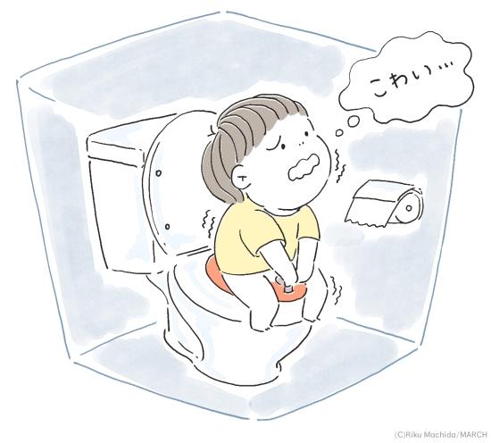 トイレに長時間いることが苦痛13064