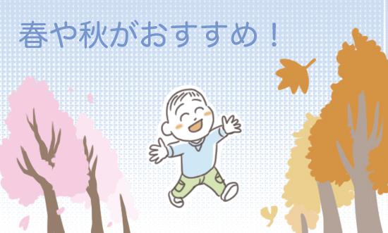 赤ちゃんにおすすめの季節