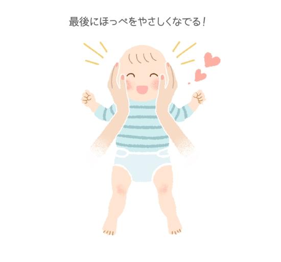 ベビーマッサージの方法3
