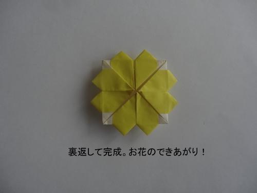 折り紙でお花を折って完成した図