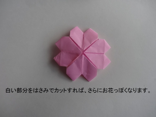 折り紙でお花を折って白い部分を切り落として完成した図