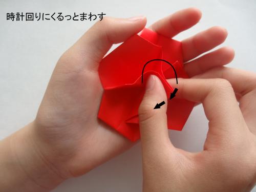 折り紙でバラを折る手順14