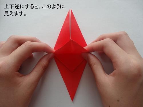折り紙でバラを折る手順9